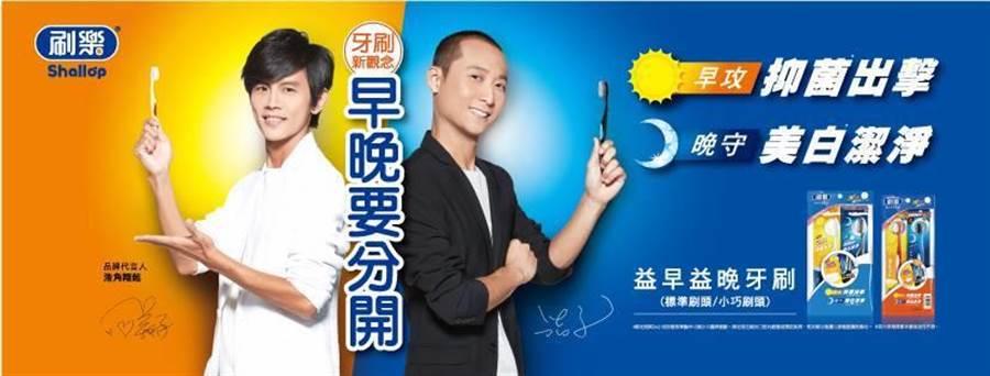 兩人上半年代言牙刷廣告。取自臉書