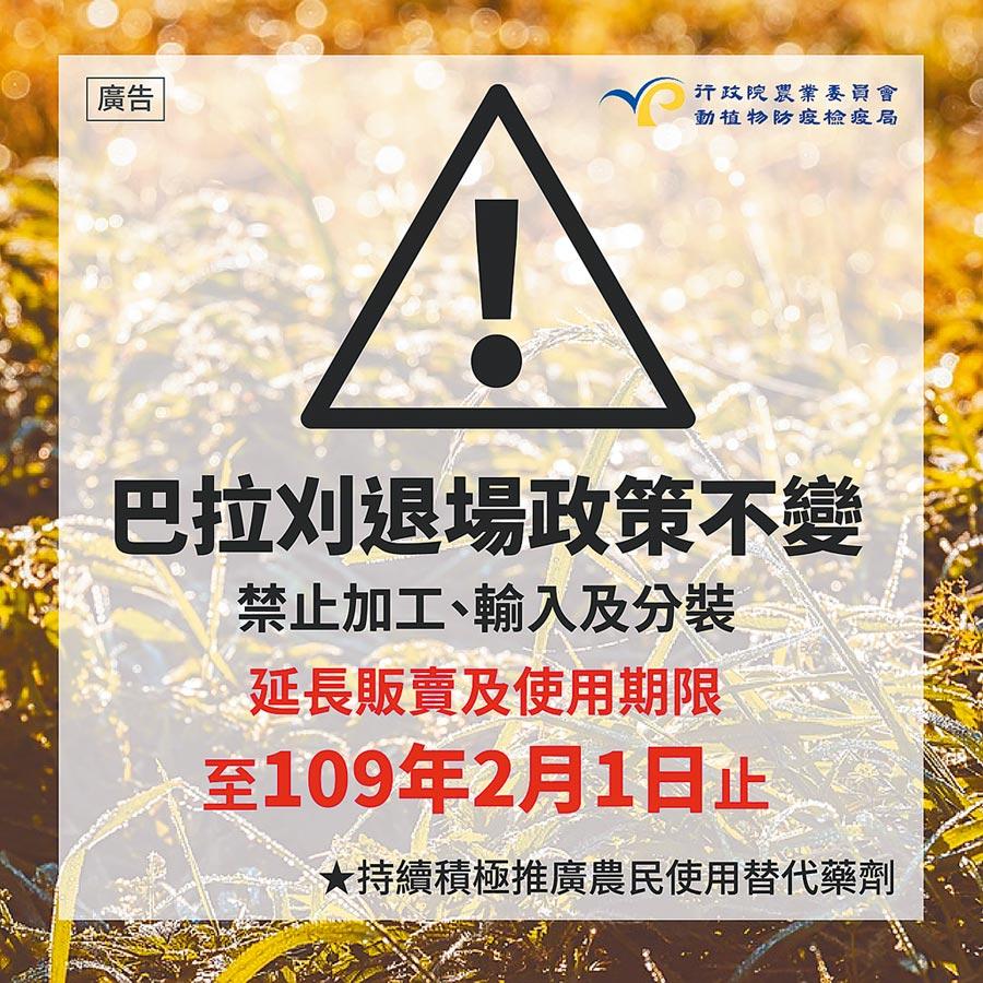 「24%巴拉刈溶液」延長販賣及使用期限至109年2月1日止。(防檢局提供)