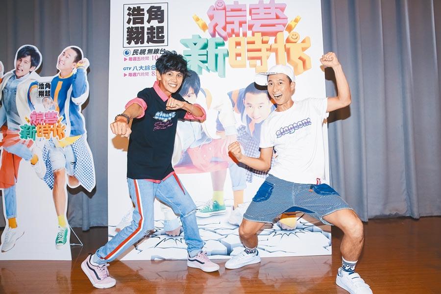 阿翔(左)與浩子一起主持《綜藝新時代》。(資料照片)