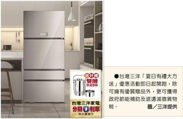 台灣三洋電冰箱 夏日有禮大方送