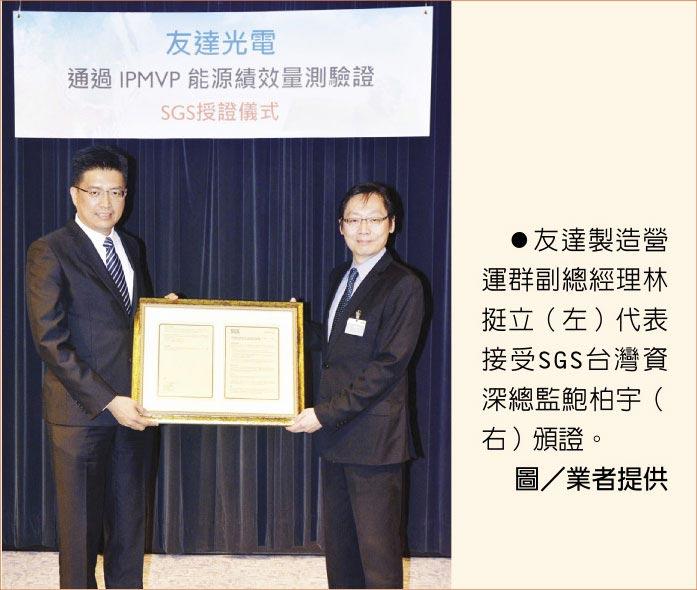 友達製造營運群副總經理林挺立(左)代表接受SGS台灣資深總監鮑柏宇(右)頒證。圖/業者提供