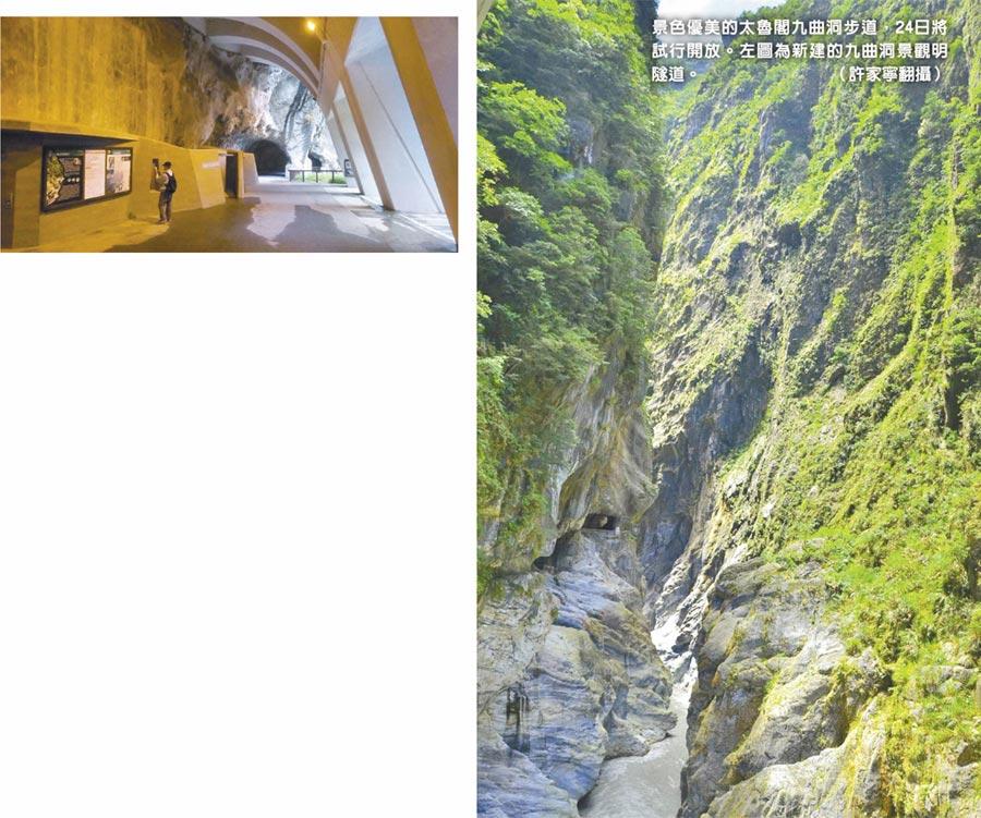 景色優美的太魯閣九曲洞步道,24日將試行開放。左圖為新建的九曲洞景觀明隧道。(許家寧翻攝)