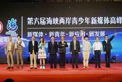 兩岸青年新媒體高峰論壇  共享新媒體發展機遇