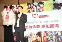 第七屆兩岸公益論壇  永慶集團:善用房仲優勢讓愛圓滿接力 關懷弱勢家庭