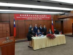 台灣波蘭刑事司法合作協定簽署