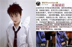 陸女歌手不滿安檢刁難 公開職員證件2天後被打臉