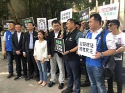 抗議惡修公投法 藍委籲全民用選票唾棄民進黨