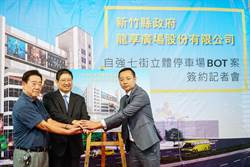 龍享廣場將在竹北市打造影城