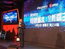 微星和Discovery頻道異業結盟,江勝昌:趕快建立人才庫
