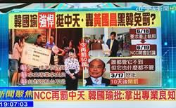 中天抗議遭NCC裁罰50萬元 將提行政訴訟