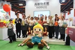 高雄物產館於台北國際食品展美味開展!營養健身教練也愛高雄在地味 推薦高雄首選創新菜單