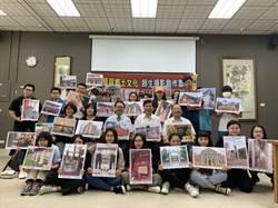 中華醫大「古蹟與鄉土文化」課程 師生聯手辦攝影聯展