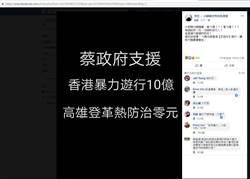 散布蔡政府支援香港遊行10億假新聞 又是他在搞鬼