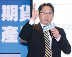 元大投信董事長劉宗聖:期貨現貨化 資產管理業添活水