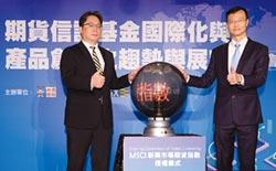 全球首檔MSCI新興市場期貨指數授權