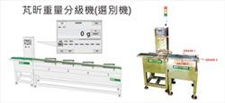 台灣秤重設備第一品牌 芃昕推出水產雞隻分級機