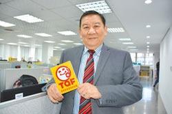 TQF精品館 食品驗證制度30年有成