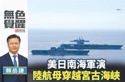 賴岳謙:美日南海軍演 陸航母穿越宮古海峽
