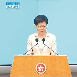 林鄭公開道歉 承諾條例將不推動