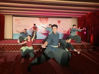 福爾摩莎馬戲團雙印巡演 闡述台灣民主自由