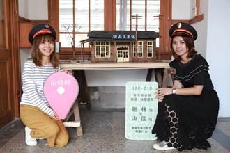 樹林鐵道文化小旅行 免費遊百年車站