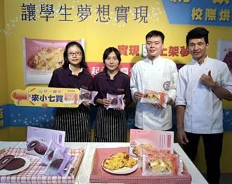 統一烘焙盃獲獎的校園麵包已在7-ELEVEN販售