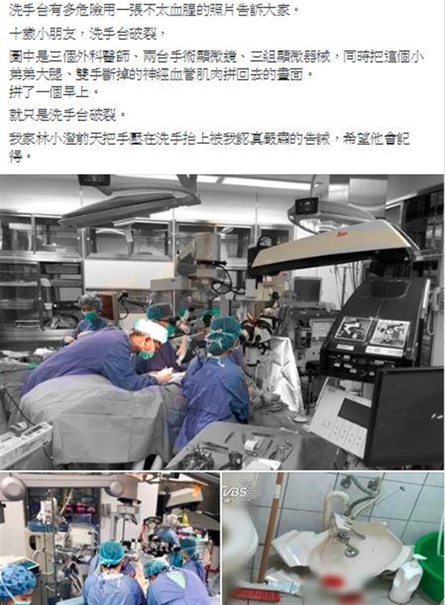 醫師分享近期急救案例,提醒民眾懸浮式洗手台重壓的危險(翻攝林柚橙臉書)