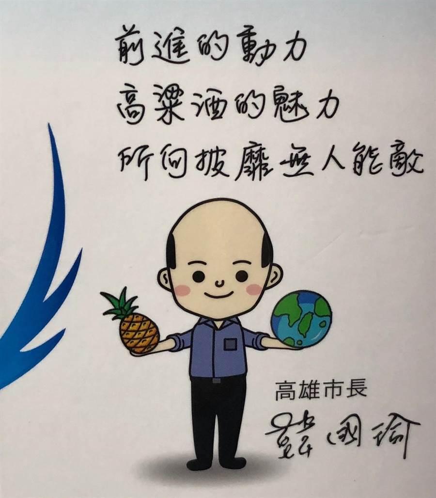 「韓國瑜市長金門高粱酒」有激勵人心的「韓語錄」。(李金生攝)