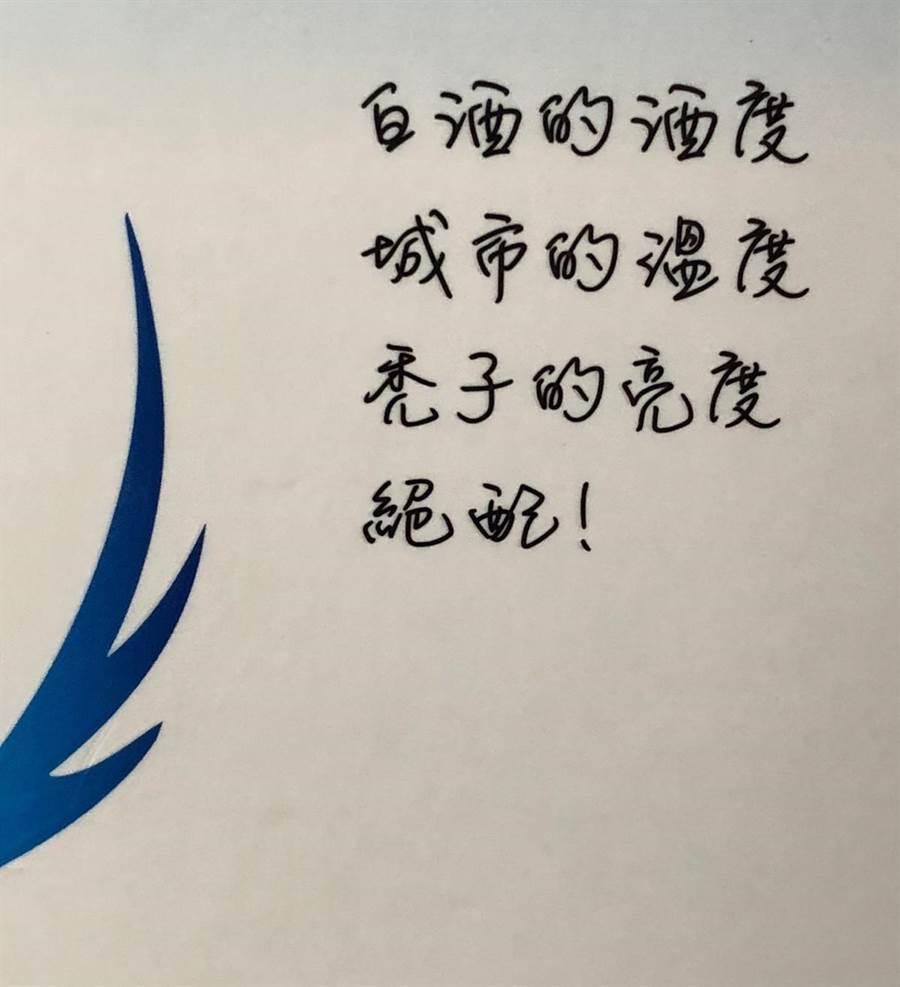 「韓國瑜市長金門高粱酒」激勵人心的「韓語錄」之一。(李金生攝)