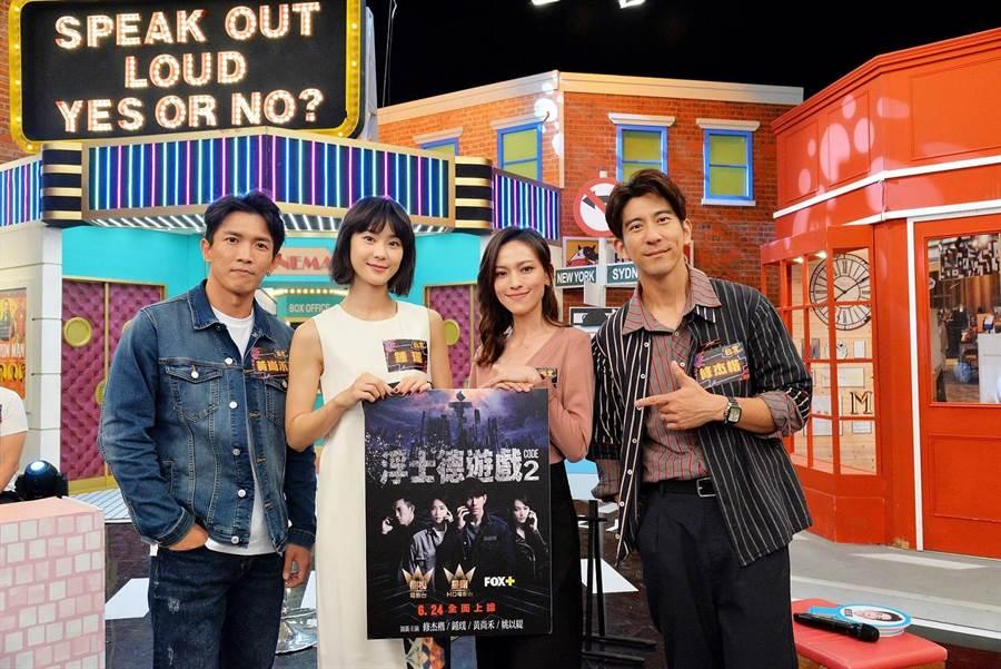 修杰楷、鍾瑶、姚以緹、黃尚禾為宣傳新戲《浮士德遊戲2》上《請問你是哪裡人》。(衛視中文台)