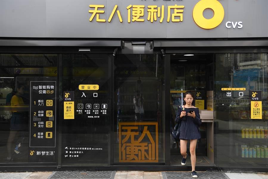 大陸一家24小時營業的無人便利商店。(中新社資料照片)
