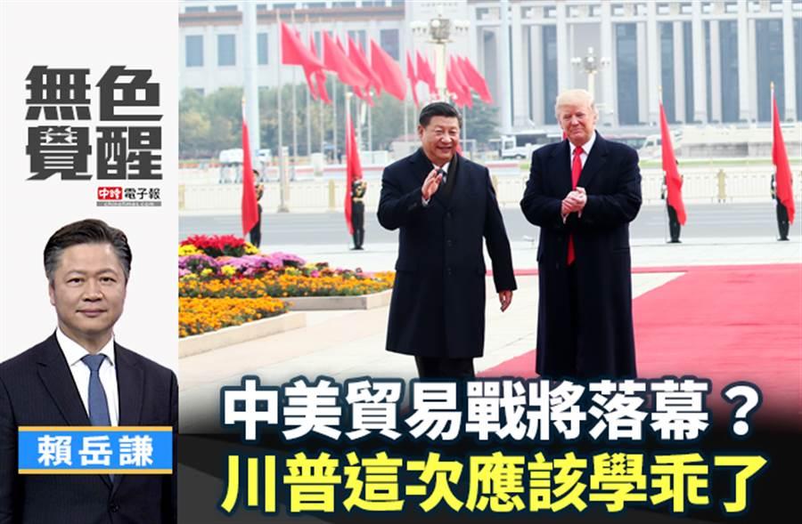 無色覺醒》賴岳謙:中美貿易戰將落幕?川普這次應該學乖了
