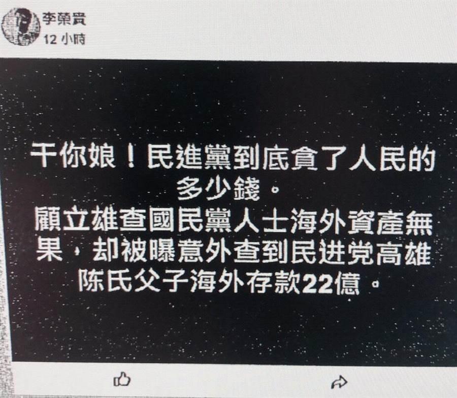 「李榮貴」曾在去年7月,多次發布詆毀陳其邁的假消息。(林郁平翻攝)