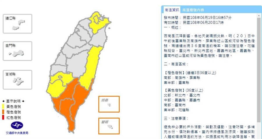 氣象局對9縣市發布黃色或橙色燈號。(圖/取自氣象局網頁)