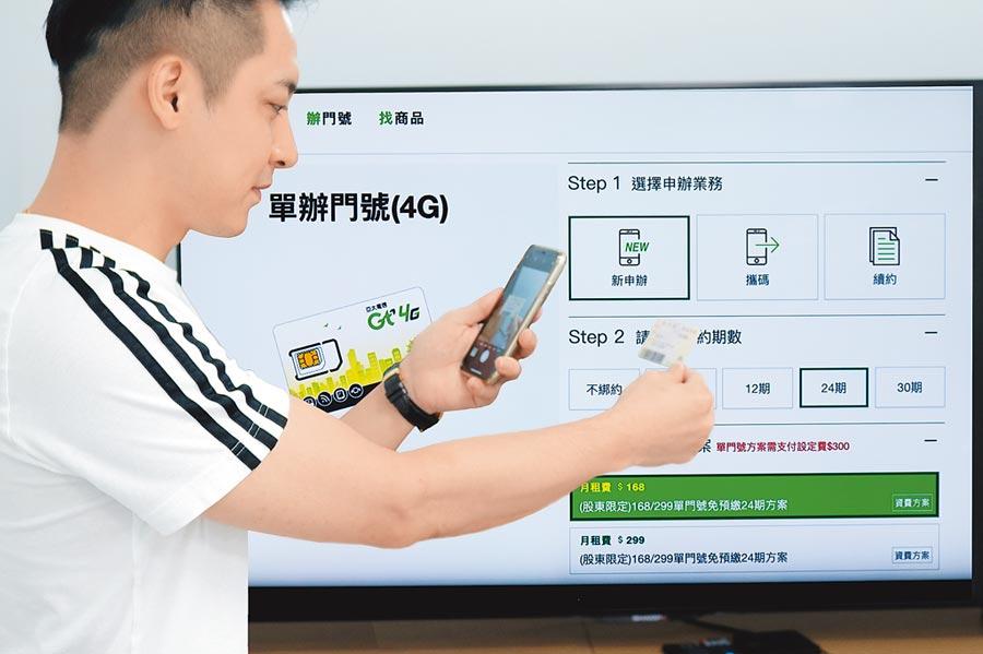 為了簡化消費者網路申辦時間,亞太電信搶先導入光學辨識(OCR)證件資訊技術,只需拍攝證件上傳,系統即自動帶入資料,用戶只需核對,便可完成訂單,大幅縮短申辦時間。(亞太電信提供)