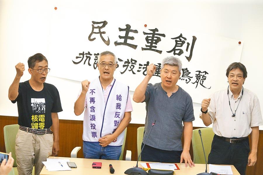 民團抗議公投成案門檻變高,記者會上綠色消費者基金會祕書長方儉(右起)、台灣公民參與協會理事長何宗勳等出席。(中央社)