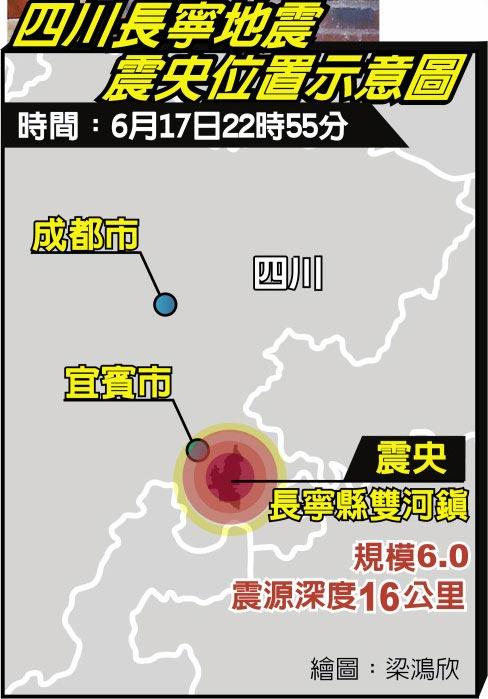 四川長寧地震震央位置示意圖