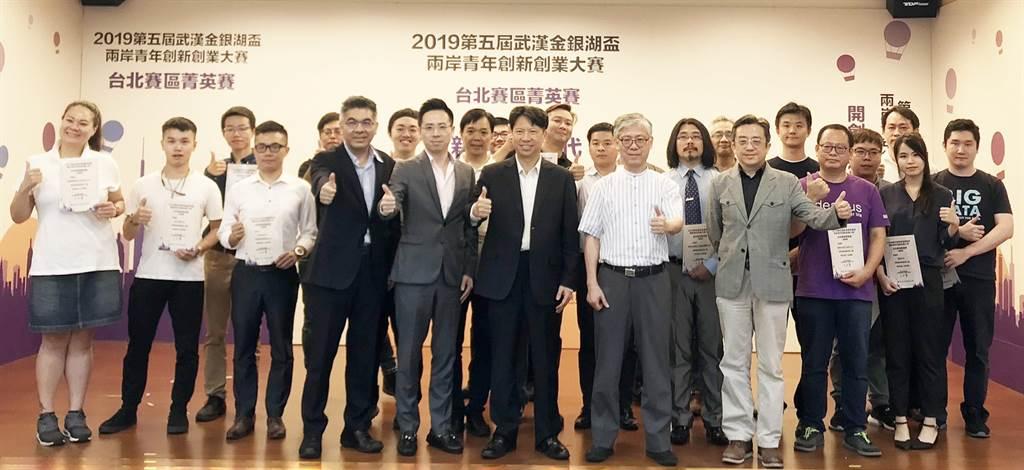 前進武漢創商機 金銀湖盃創業大賽台北菁英賽今登場