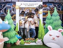 搶攻暑假住房商機 台北萬豪酒店引進全新AR電玩