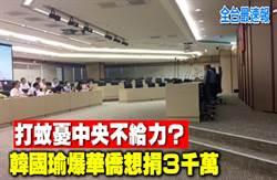 《全台最速報》打蚊憂中央不給力? 韓國瑜爆華僑想捐3千萬