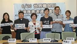 人權團體呼籲台灣應盡速通過難民法