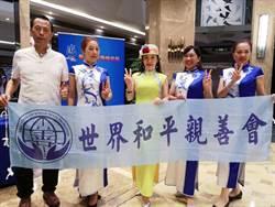 余淑琴理事長 出席第19屆全球華僑華人促進中國和平統一全球性大會