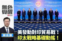 無色覺醒》賴岳謙:美發動對印貿易戰!印太戰略基礎動搖!