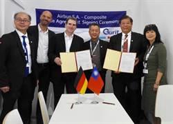 漢翔與3家外國供應商簽訂逾7億元採購合約
