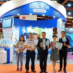 臺鹽登台北食品展找合作夥伴 開創商機
