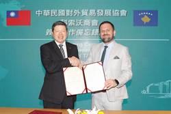 瞄準巴爾幹 貿協與科索沃商會簽署MOU