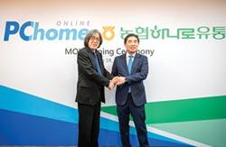 網家、韓國農協Hanaro流通簽MOU