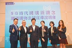 提前布局5G時代 經濟部宣導網購法制