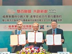 福壽集團、興大 簽訂產學合作