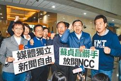 NCC開罰中天50萬 學者質疑針對性